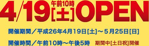 岩手県内住宅会社27社の競演