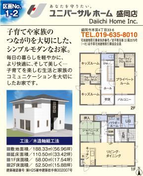 ユニバーサルホーム盛岡店|Daiichi Home Inc