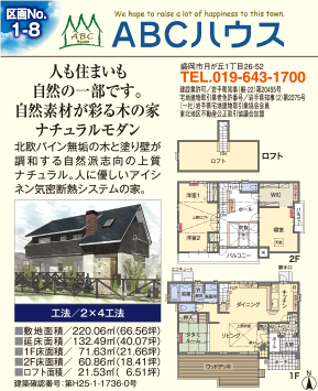 ABCハウス