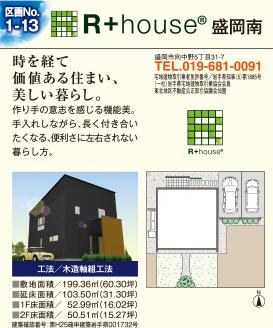 R+house盛岡南