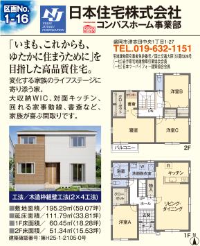 日本住宅株式会社 コンパスホーム事業部