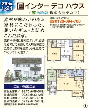 インターデコハウス盛岡|株式会社タカヤ