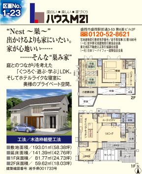 ハウスM21