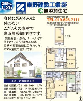 東野建設工業
