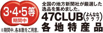 47CULB 各地特産品